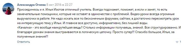 Александра Огнева21