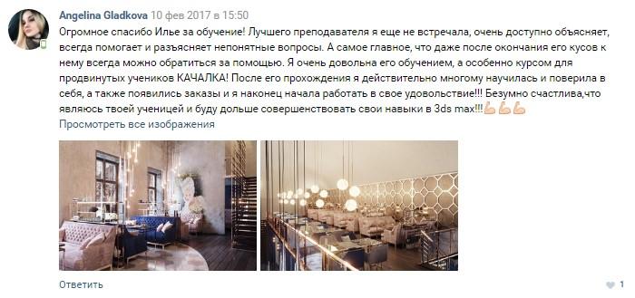 Angelina Gladkova41