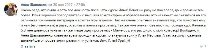 Анна Шаповаленко11