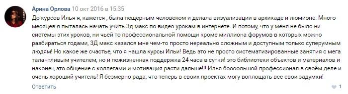 Арина Орлова21