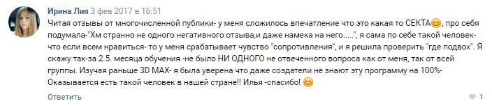 Ирина Лия31