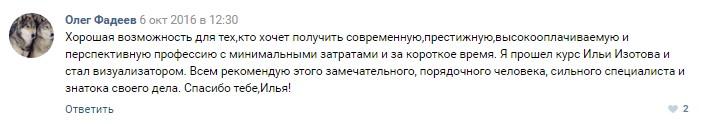 Олег Фадеев21